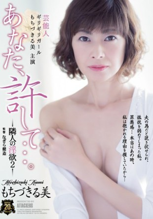 SSPD-135 Entertainer Barely Girl Mochizukiru Beauty Starring You Forgive Neighbor Of Lust 2