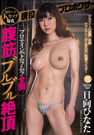 TYOD-350 Active Professional Boxer Protein In The Horny Fully Open Abdominal Muscle Bulbul Cum Hinata Hyuga