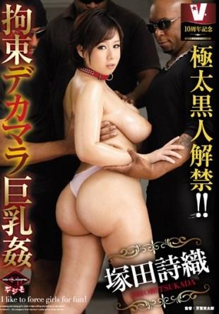 VICD-351 V 10 Anniversary Thick Black Ban Restraint Dick Big Tits Fucking Shiori Tsukada