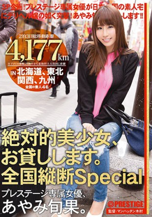 ABP-595 Absolutely Beautiful Girl And Then Lend You The National Longitudinal Special Ayami Shunhate
