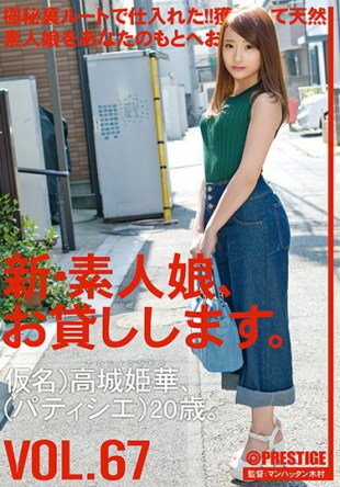CHN-139 A New Amateur Girl I Will Lend You VOL 67 Takashiro Himeka