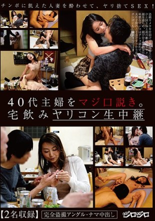 GIRO-009 Majishi Kimitsu 40 Housewives Live Drinking Home Garage Yurikon