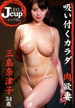 MCT-015 Body Sucking Bodyfeeless Wife Mitsushima Natsuko