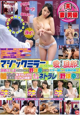 MEI-021 Beyond The Magic Mirror Is My Beloved Husband Newlywed Beauty Wife Wins Baseball Fist For Prize Money The Wife Who Got Naked In Front Of Her Husband Over The Mirror Is Embarrassed But He Is So Excited Is It Amateur Young Woman Netrare Raw Cum Shot Baseball Fist It Is