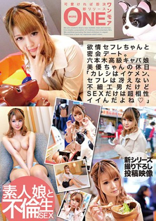 ONEZ-087 Love Sexual Dating With Sefure Roppongi Luxury Caba Daughter Mika 39 s Holiday 39 Carey Is A Good-looking Guy Sefure Is Not A Cheap Unfriendly Man But Only SEX Is Super Compatible 39