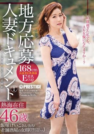 SGA-087 Local Application Married Document 1 Keiko Iizuka