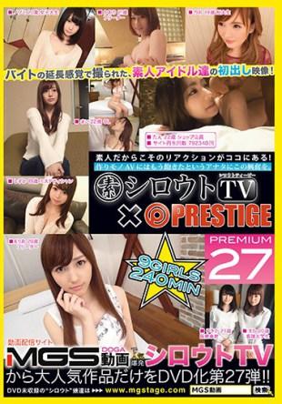 SIV-029 Shirout TV PRESTIGE PREMIUM 27