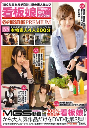 YRH-141 100 Perfect Gachi Negotiations Rumorous Amateur Intense Kawa Sign Board Girl X PRESTIGE PREMIUM 03