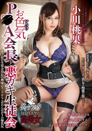 GVG-484 Sex Appeal P A Chairman And Evil Brat Student Council Momohate Ogawa