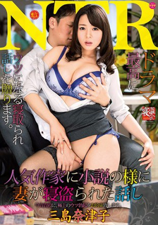 NTRD-056 A Story In Which A Wife Was Taken Down Like A Novel By A Netrasee Popular Writer Natsuko Mishima