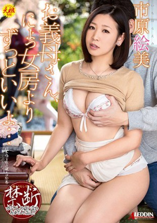 SPRD-955 Your Mother-in-law Much Better Than Your Wife Emi Ichihara
