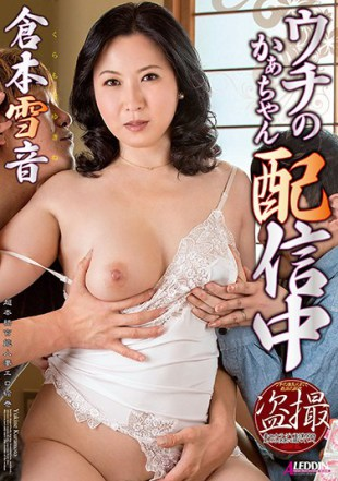SPRD-958 Delivery Of Grandmothers Yukino Kuramoto