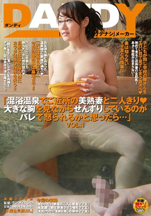 DANDY-552 quot Mixed Bathing Hot Spring And Two Beautiful Mature Wives Alone If You Think That You Are Being Throbbing While Seeing Big Breasts quot VOL 1