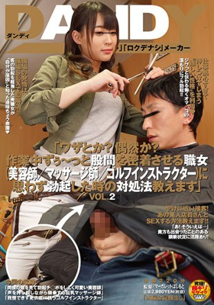 DANDY-554 quot Wow Is It A Coincidence I Will Teach You How To Deal With An Unexpected Erection In A Worker hairdresser Massager Golf Instructor Who Closes The Crotch