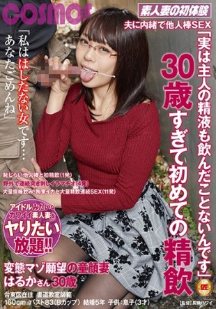 HAWA-108 Secretly To Other Husband Secret Boss SEX quot Actually I Have Never Drunk Out My Husband 39 s Semen quot My First Ever Drunken Metamorphosis Masochistic Wishes Married Wife Haruka Haruka 30 Years Old