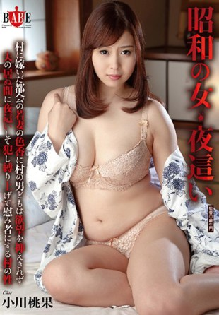 HBAD-369 A Woman In The Showa Era In The Color Of The Young Wife Of A City That Married To The Village Of The Showa The Village Men Can Not Suppress Desire And Make A Night Crawl And Make Them A Comfortant While Husband 39 s None Sex Stream Oomori