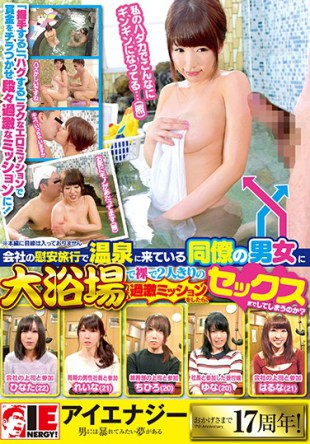 IENE-785 Are You Going To Have Sex With A Colleague 39 s Men And Women Who Are Coming To A Hot Spring On Company 39 s Comfort Trips When They Are Naked Alone In A Public Bath And Have An Extreme Mission