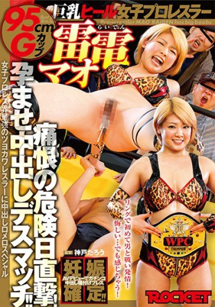 RCT-981 Big Breasts Heal Women 39 s Pro Wrestler Raiden Mao Risk Of Dangerous Day Direct Hit Impregnation Creampie Deathmatch It Is