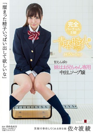 SDABP-008 quot I Want You To Put Out A Lot Of Collected Sperm quot Ameba No Younger Sister Is A Special Cumshot For Her Elder Brother Mr Aya Sasami