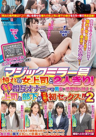 SDMU-619 Magic Mirror Number And The Boss Who Is Longing For Only 2 People Doodling Mutual Masturbation The Boss And His Subordinates Who Crossed The Boundaries Of Men And Women Forbidden The First Sex It Is 2