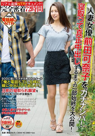 SDMU-626 Real Camouflage NTR Document Complete Adhesion 72 Hours Housewife Actress Maeda Kanako To Beckonered Large Public Release Of The Whole Story Until Snatched And Genuine Vaginal Cum Shot