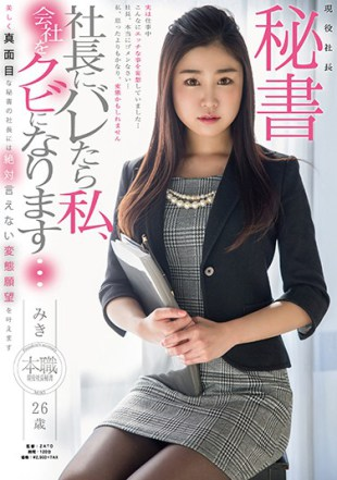 SDSI-078 President 39 s Secretary Miki 26 Years Old I Will Fulfill A Perverted Desire To Be Absolutely Impossible For The President Of A Beautifully Serious Secretary