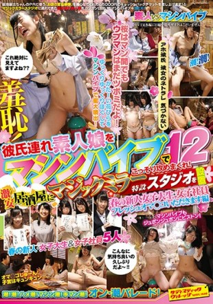 SVDVD-601 Shame Slap Your Amateur Girl With A Boyfriend With A Machine Vibe And Roll It Up 12 Amateur VS Machine Vibe Set Up Magic Mirror Special Studio In A Super Cheap Izakaya Spring Freshmen Female College Student Female Employee Fresh Oma Oko You Receive