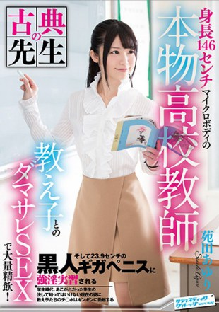 SVDVD-604 Drink A Lot With A Damascare SEX With A Genuine High School Teacher With Height 146 Cm Micro Body And 23 9 Cm Black Gigapennis Practiced Fortune Nurse Ayuri Ninoda