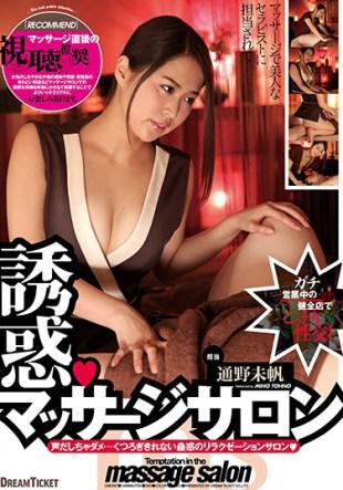 CMD-007 Temptation Massage Salon Konno Yoho