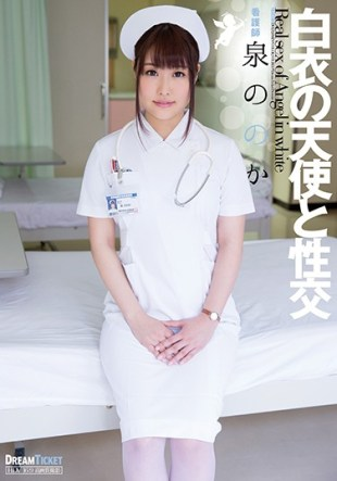 UFD-067 Angel Of White Coat And Sexual Fountain