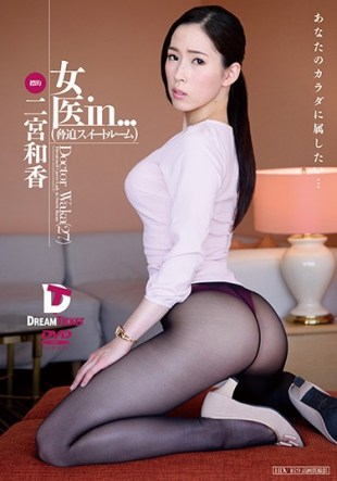 VDD-126 Woman Doctor In intimidation Suite Waka Ninomiya