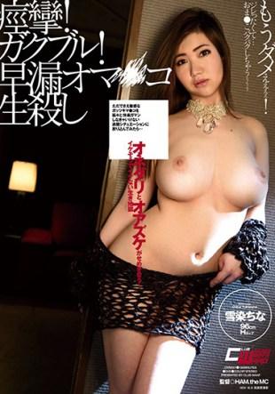 CWM-257 Convulsions Gakuburu Premature Ejaculation Oma Killing Slaughter Snow Melody Chin