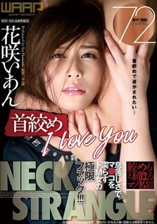 WWW-057 Stop Necking I LOVE YOU Hanasaka Ian
