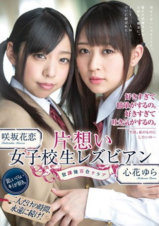 HMPD-10035 Lovely Girls School Girl Lesbians After School Yuri Club