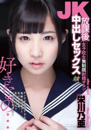 HMPD-10037 JK After School Sex Cock School Girls Unlimited Ejaculation Salon Eikawa Ooa