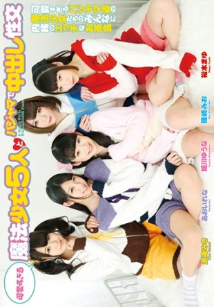 ID-020 Pies In The Magical Girl Five People And Pajamas Too Cute Sexual Intercourse
