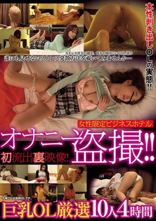BDSR-297 Female Only Business Hotel Masturbation Voyeur It Is First Leakage Behind The Picture Big Tits OL Carefully Selected 10 People 4 Hours