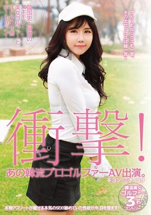 HUSR-105 Impact That Korean Professional Golfer AV Appearances South Korean History Strongest Sukimono Beautiful Woman Golfer And Rainy Day 19th Hole In One Ji Young Mina Lily