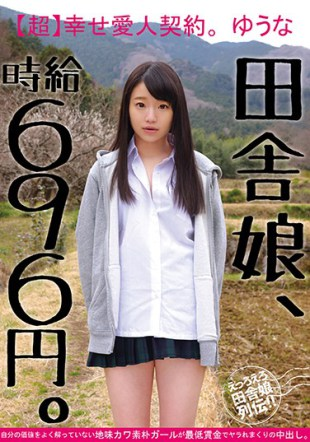 JKSR-289 Country Girl Hourly Wage Is 696 Yen Super Happy Contract Yuu Naka Kawai Rustic Girl Who Does Not Understand His Own Value Well Is Caught In A Warm Crowd With Minimum Wage