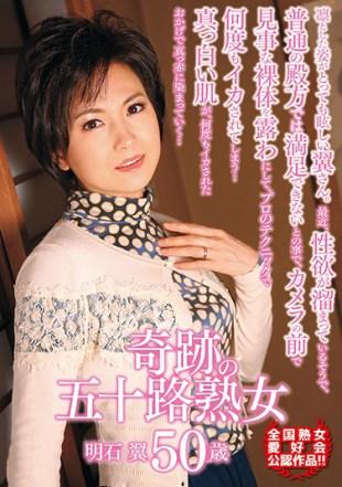 MCSR-254 Age Fifty MILF Tsubasa Akashi 50-year-old Miracle