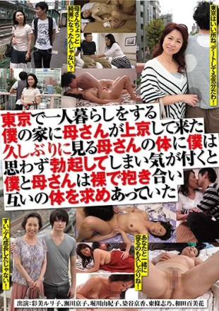VSED-63 Mother And I And The Body Of The Mother To Look After A Long Time That My Mother In My House Came To Tokyo To Live Alone I Notice Will Be Involuntarily Erection In Tokyo Had Had Sought Each Other 39 s Body Hug Naked