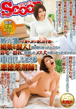SCOP-446 Mixed Aphrodisiac In Medicine To Give To Married Woman Or JK In Prescription A Vicious Pharmacist Who Visits His House At A Medicine Crisis And Plunges Into Onna Who Became Like A Female Dog Who Estrus
