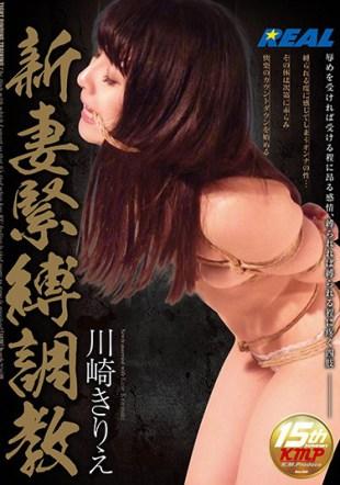 XRW-307 New Wife Bondage Torture NozomiSatoe Kawasaki