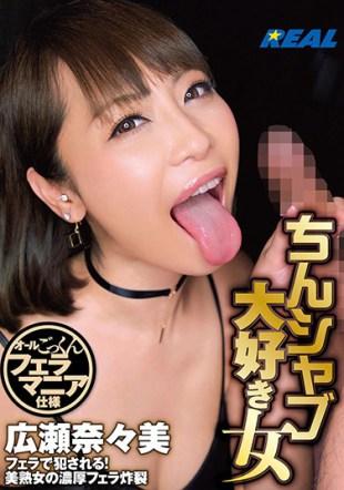 XRW-309 Chin Shabu Love Woman Nanami Hirose