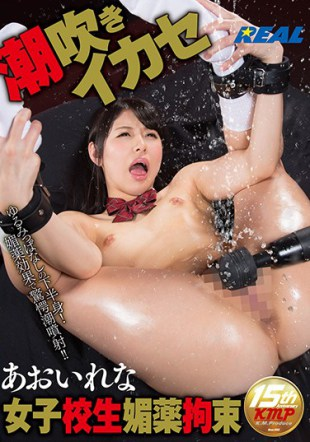 XRW-310 School Girls Aphrodisiac Restraint Squirting Harnessed Rena Aoi