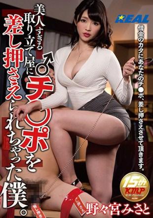 XRW-314 I That Had Been Seized Ji Port A Beauty Too Collection Shop Misato Nonomiya