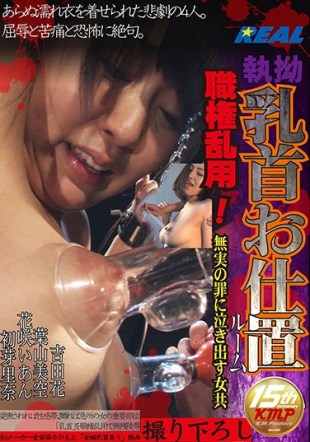 XRW-327 Relentless Nipple Punishment Room Abuse Of Authority Woman Who Weeps To Innocent Sin