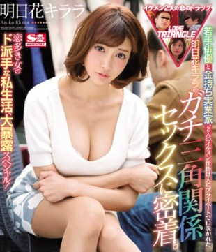 SNIS-928 Young Actor And Rich Businessman Closely Attached To Sex With Gagging Triangle Of Tomorrow 39 s Flower Kirara Who Was Privately Urged By Two Handsome Gimmicks Lovingly Woman 39 s Fancy Private Life Big Exposure Special Blue-lay Disk