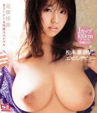 SNIS-938 J Cup 100 Cm Gradul Exclusive Decision Newcomer NO 1 STYLE Nana Atsumi Matsumoto Debut Blu-ray Disc