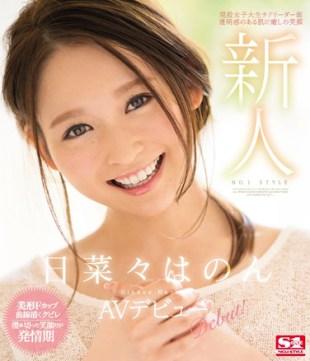 SNIS-949 Newcomer NO 1STYLE Natsumi Hanon AV Debut Blu-ray Disc